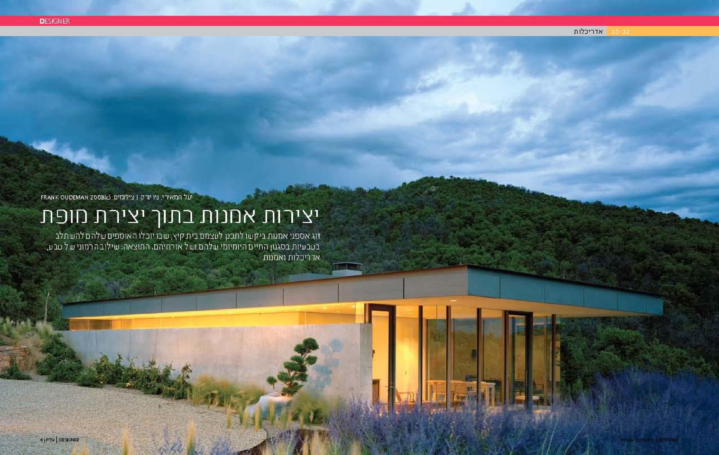 DuBois+Santa+Fe+Designer+of+Haaretz-1.jpg