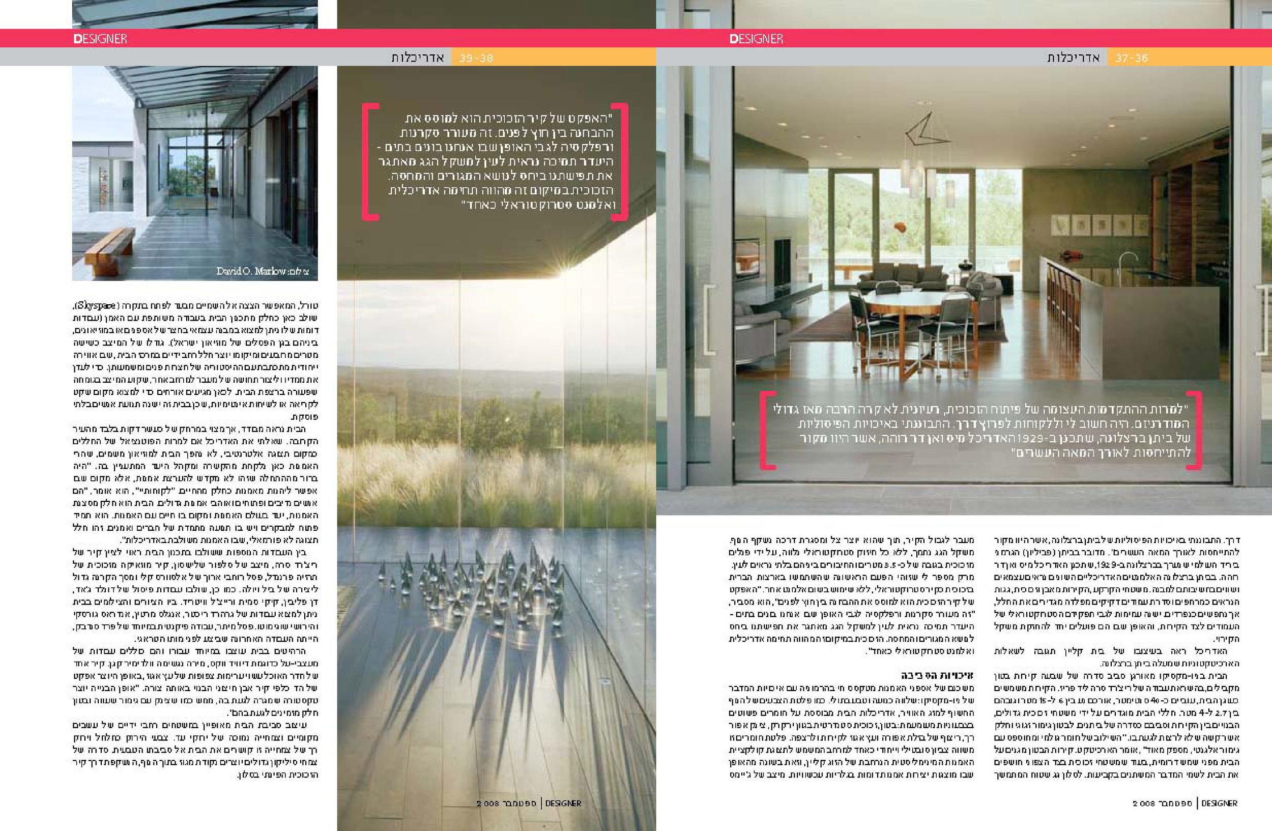 DuBois+Santa+Fe+Designer+of+Haaretz-3.jpg