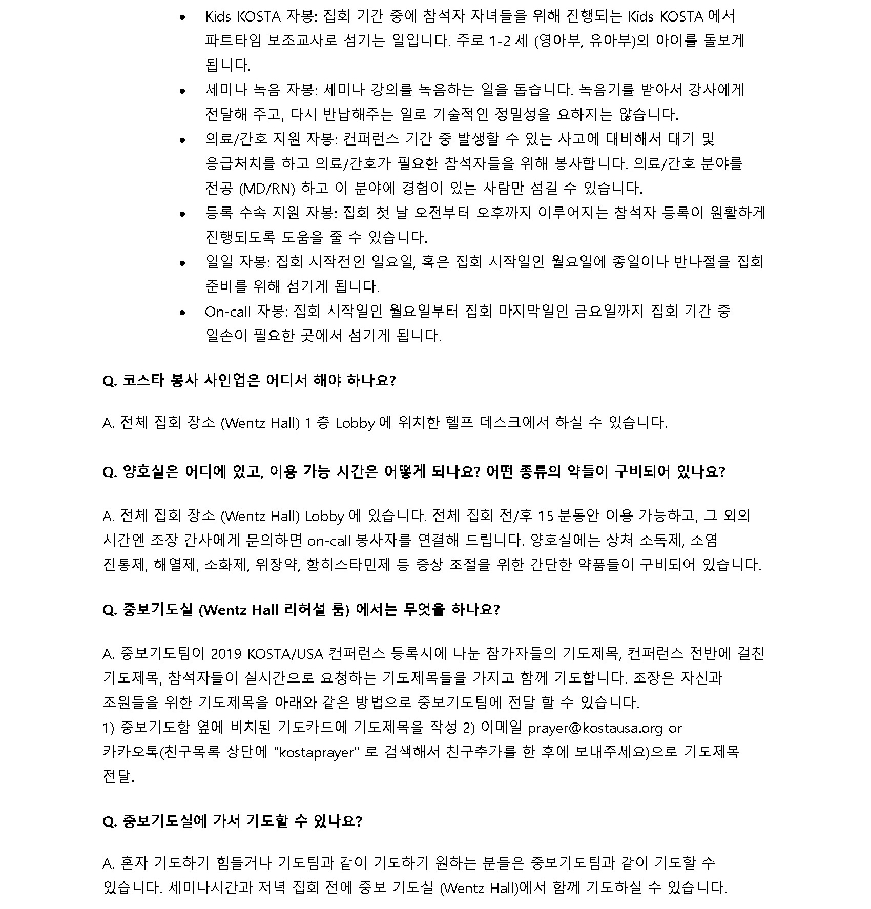 2019+KOSTA+FAQ_final+version_Page_5.jpg