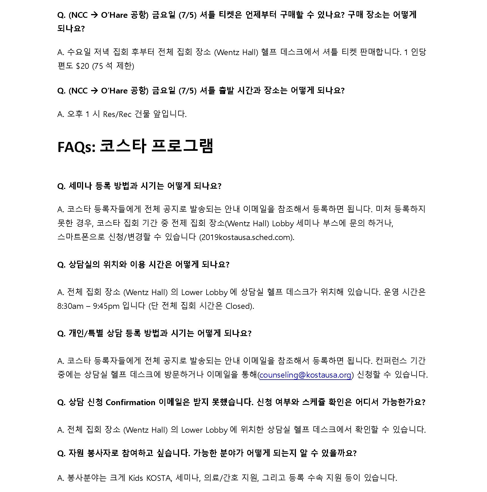 2019+KOSTA+FAQ_final+version_Page_4.jpg