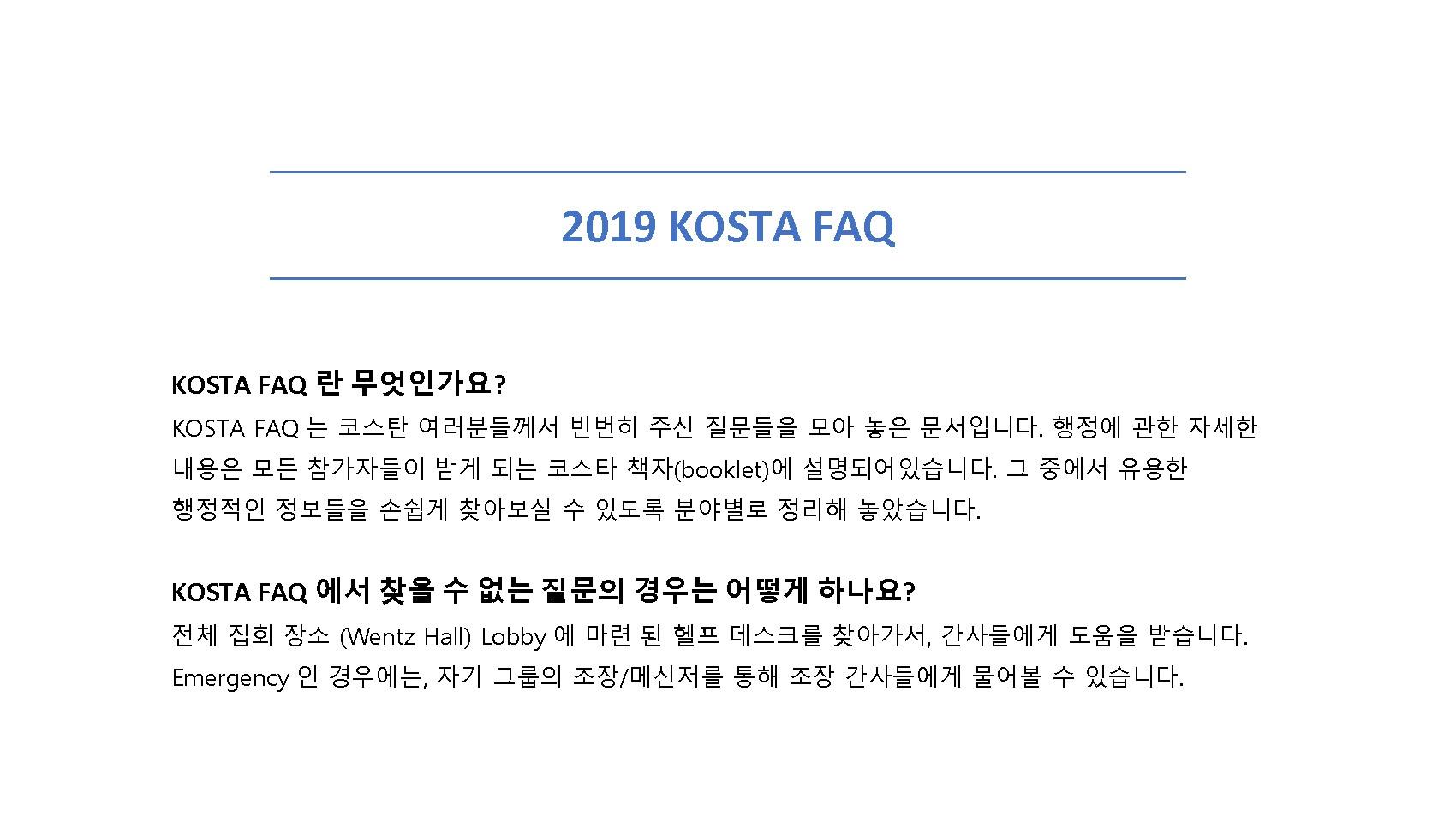 2019+KOSTA+FAQ_final+version_Page_2.jpg