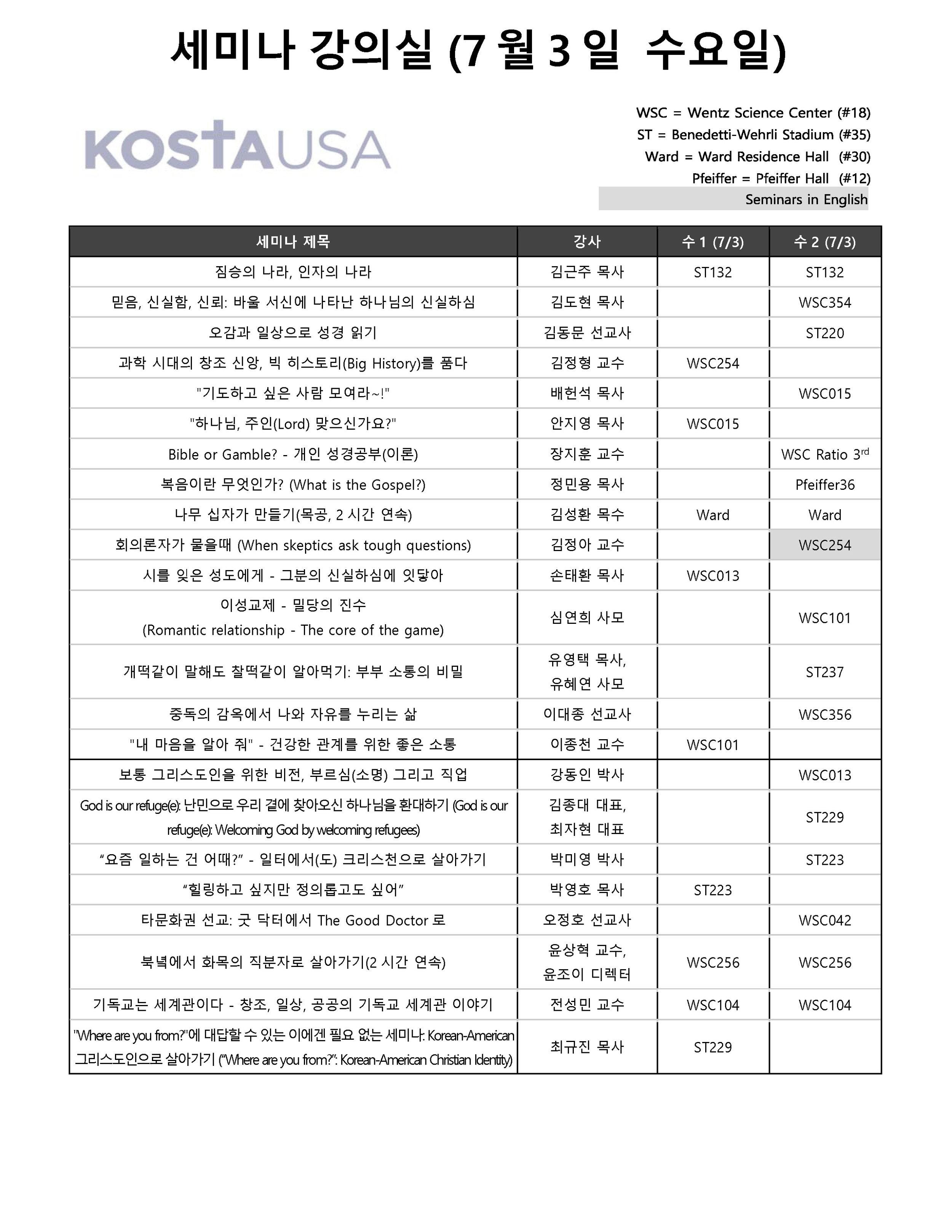 Seminar Daily Schedule 2019 Wed.jpg