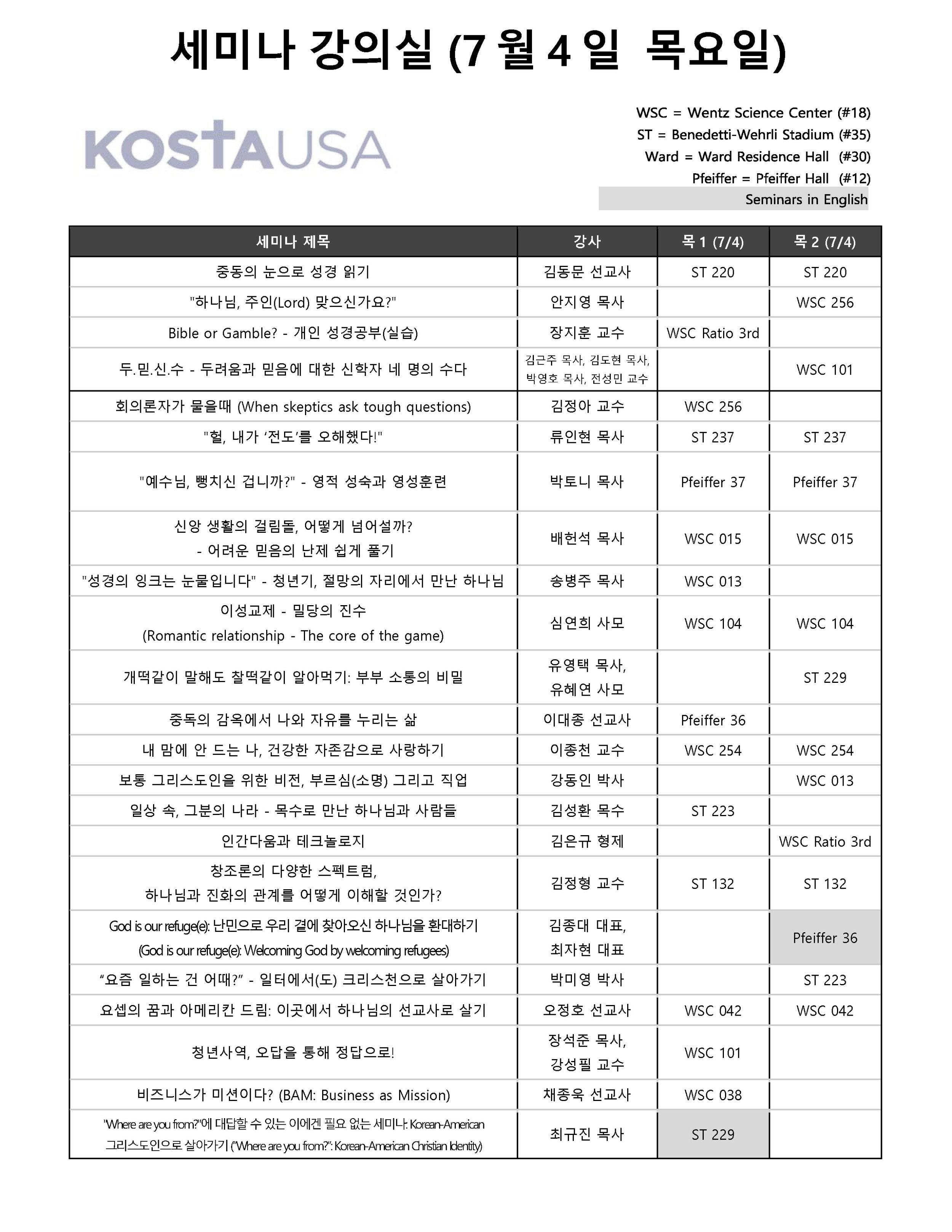 Seminar Daily Schedule 2019 Thu.jpg