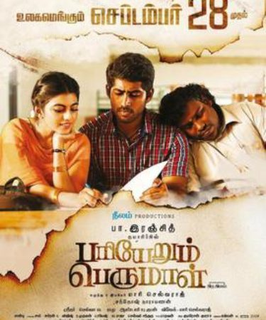 - Pariyerum Perumal narrates the story of a youth hailing from Puliyankulam village near Tirunelveli. Pariyerum Perumal alias Pariyan (Kathir) belongs to an oppressed caste. The movie begins with the brutal murder of his beloved black dog 'Karuppi' (Lit. Blackie in Tamil). The canine hunting companion of Pariyan is the first one we see becoming a victim of caste hegemony.