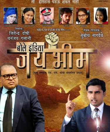 - Bole India Jai Bhim (English: Say India Victory to B.R. Ambedkar bōlè bhaarat jāy bhēēm) is a feature film made in Marathi language. This film is a biopic which portrays the life and work of Hardas Laxman Rao Nagrale, an ardent follower of Doctor Babasaheb Ambedkar and a Dalit Social Reformer.