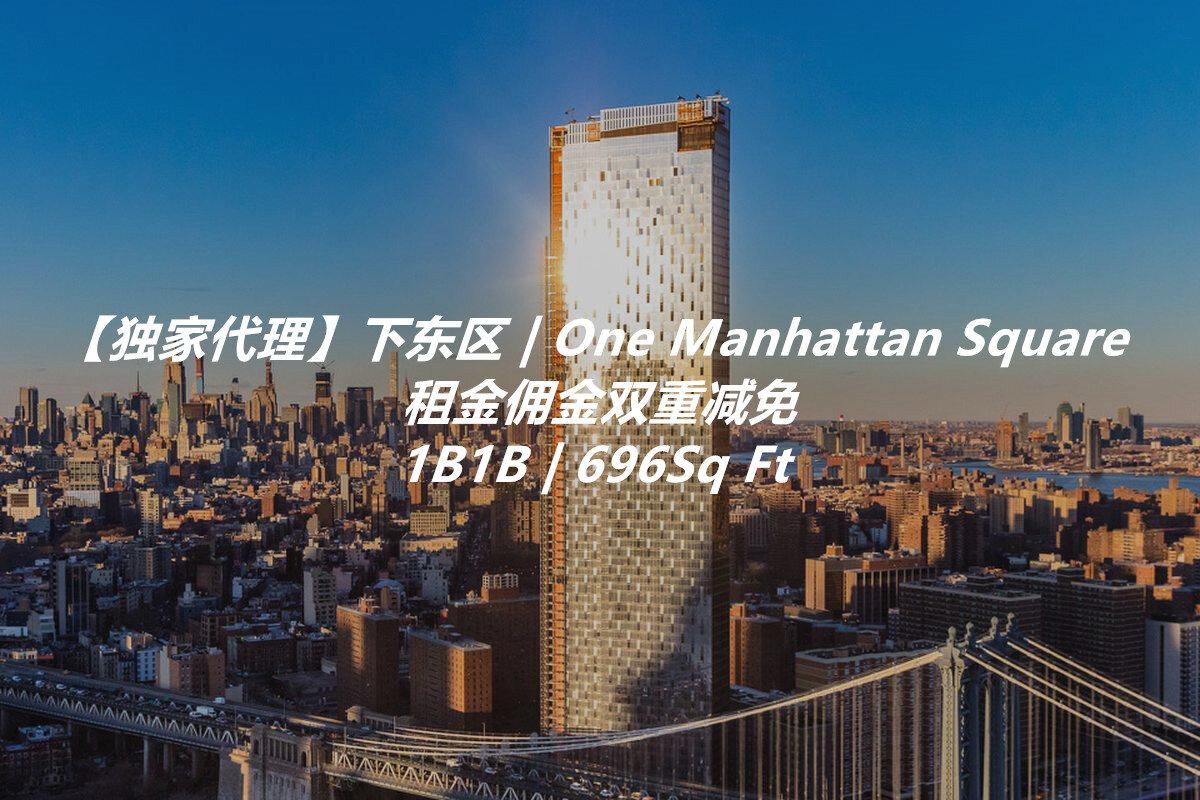 OneManhattanSquare_副本.jpg