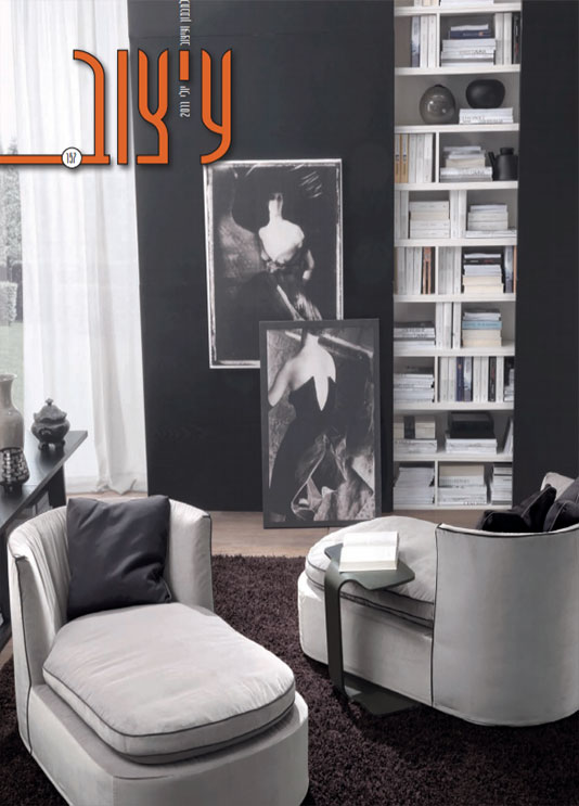 Itzuv Magazine #155   2011