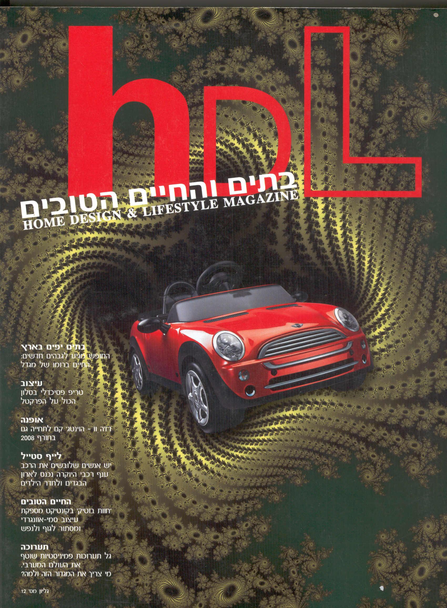 HDL #12   2008