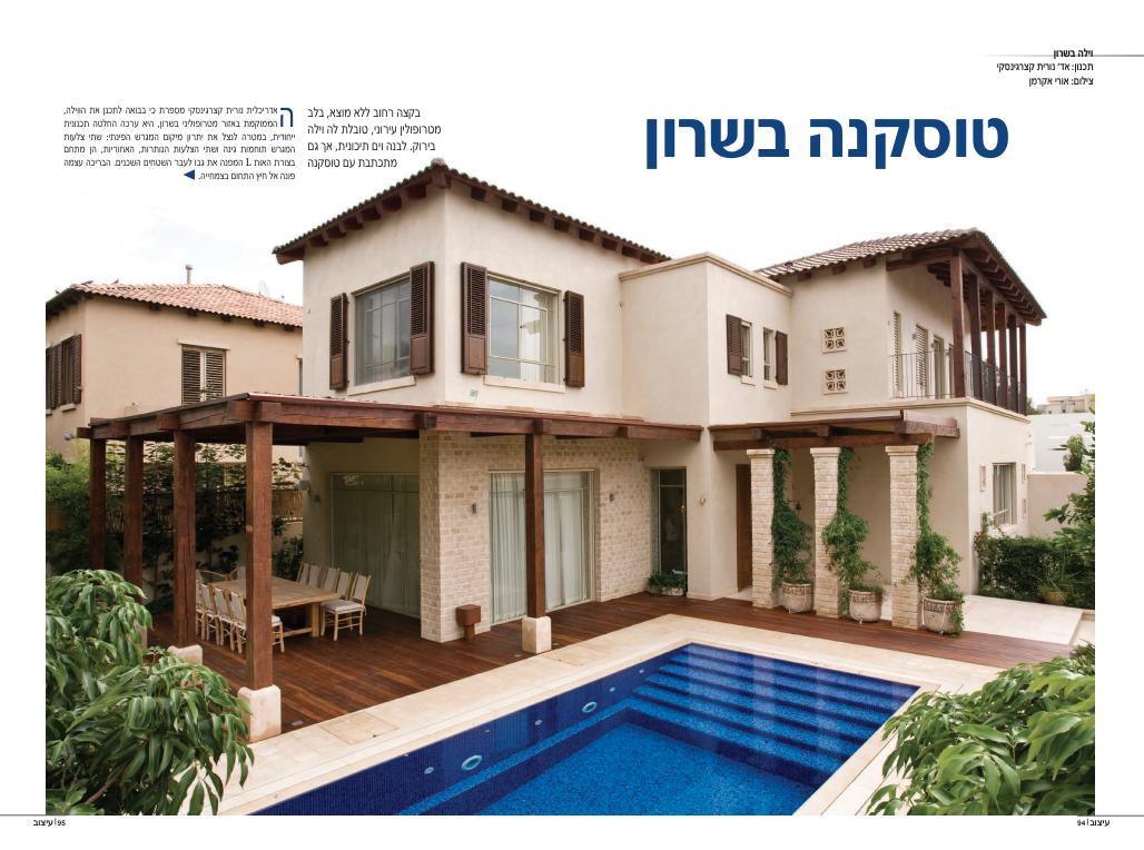 Itzuv Magazine   2011
