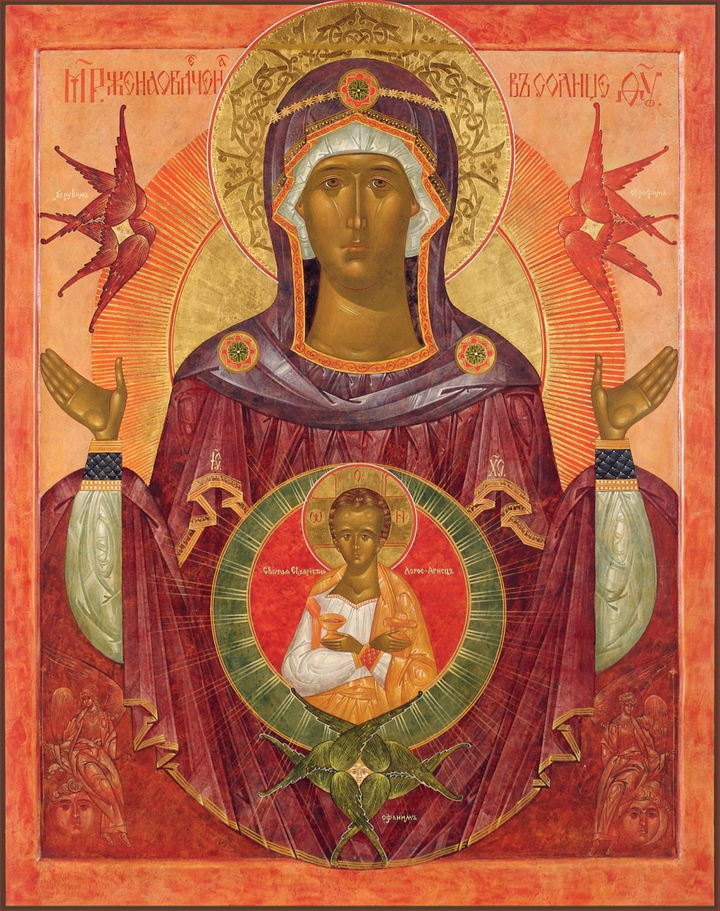 "Theotokos Oranta ""Woman Clothed in the Sun"""