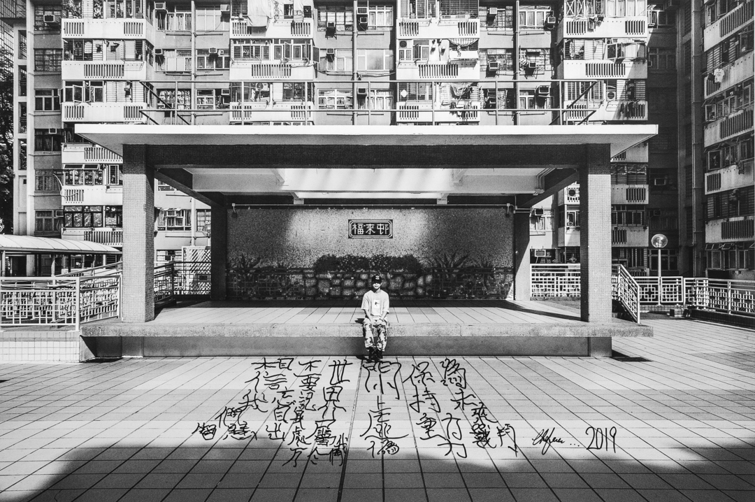 Chef (Fung Chun Yin), artist, Fuk Loi Estate, Tsuen Wan, Hong Kong, June 28, 2019.  Transcription and translation of handwriting:  相信我們智慧 不要忘記自身出處 世界屬於我們 𨳒虛偽 保持動力 為未來戰鬥 (Believe in our wisdom Don't forget where we come from The world belongs to us Fuck hypocrisy Keep motivated Fight for the future)