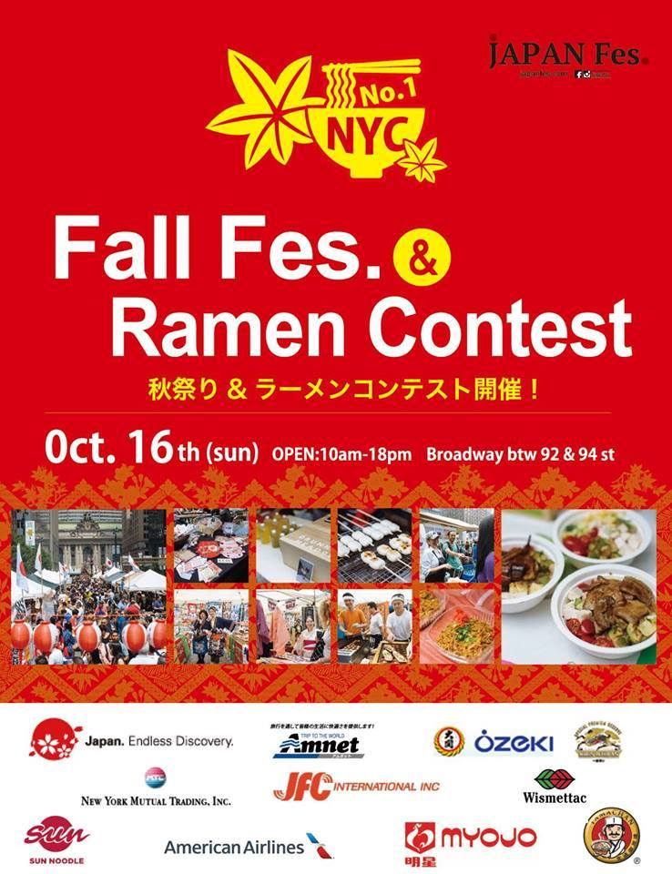 ramen_contest20161016.jpg