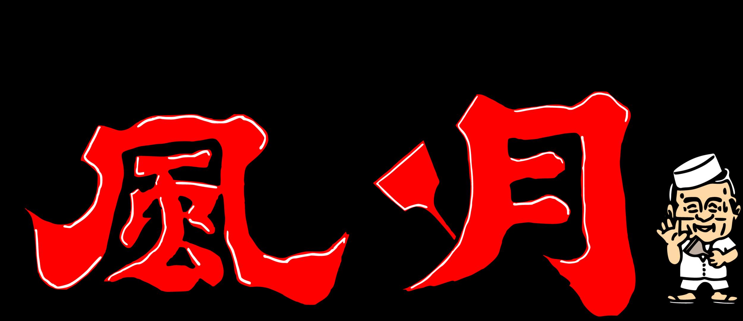 赤文字ロゴ社長 - 二神知亜紀.png
