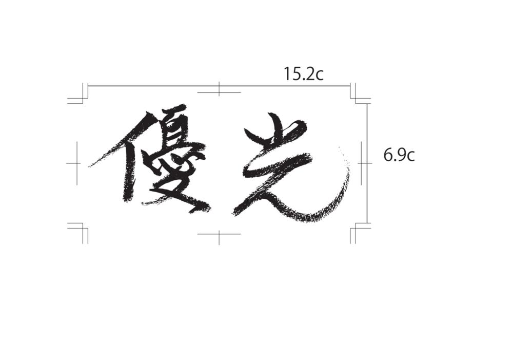 スクリーンショット 2019-07-19 16.16.02 - 山口あかり.png
