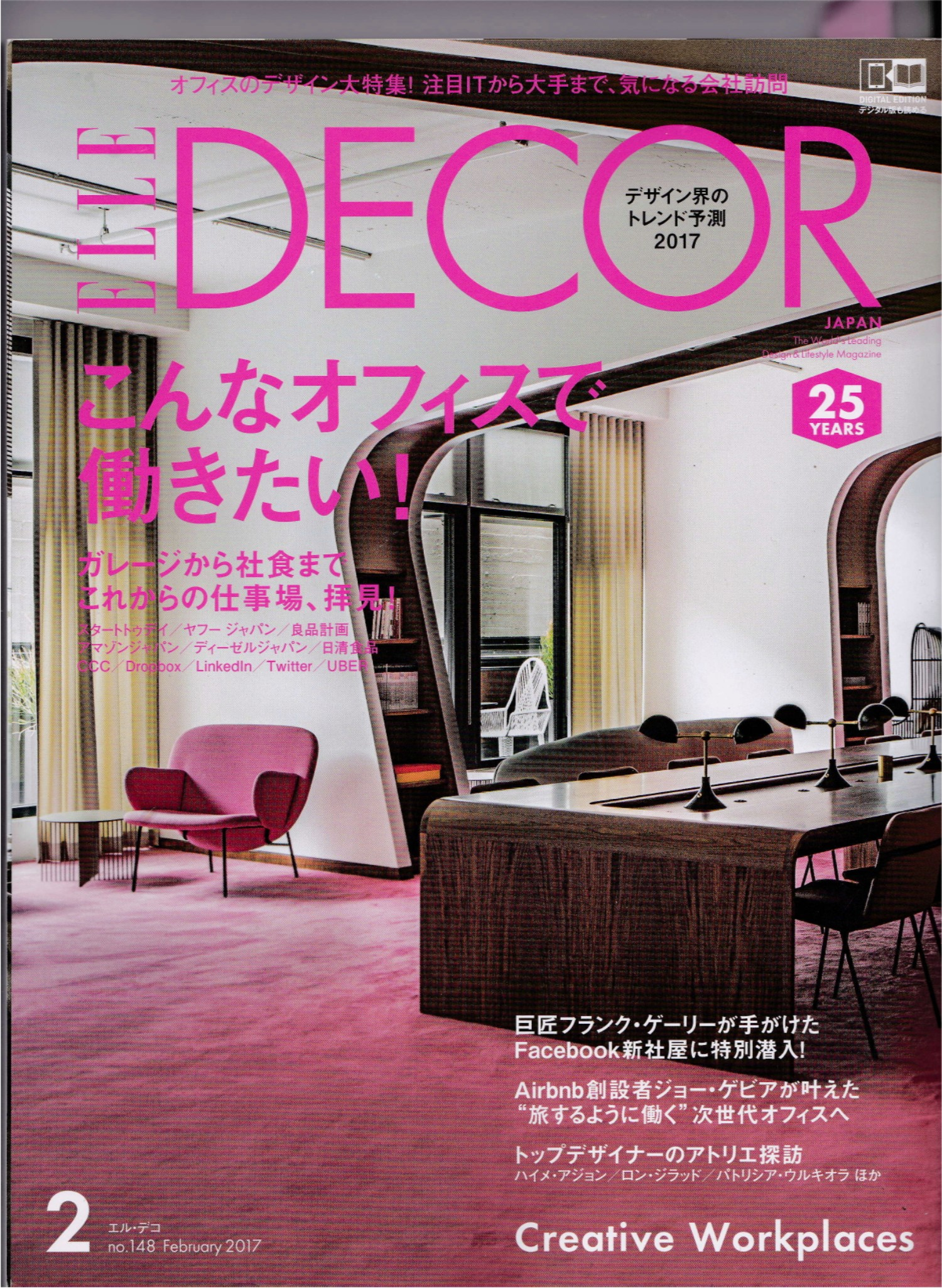ELLE DECOR JAPAN, Feb 2017