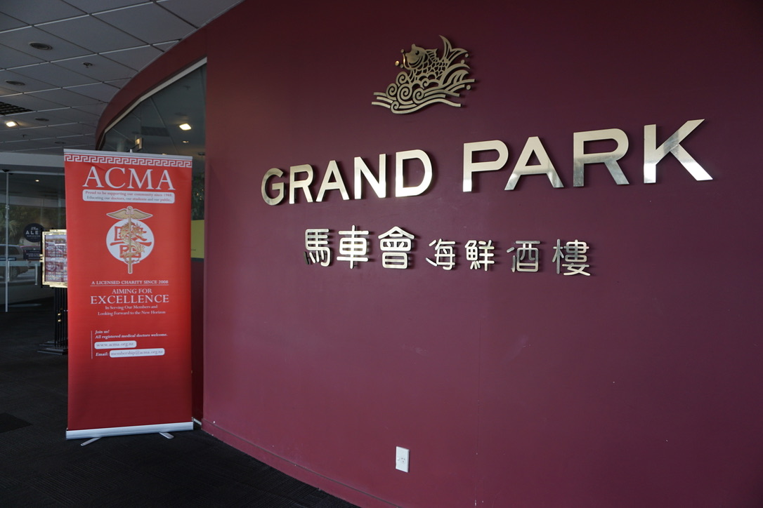 March CME  - Sun 17 March 2019Grand Park Seafood Restaurant, Greenlane West