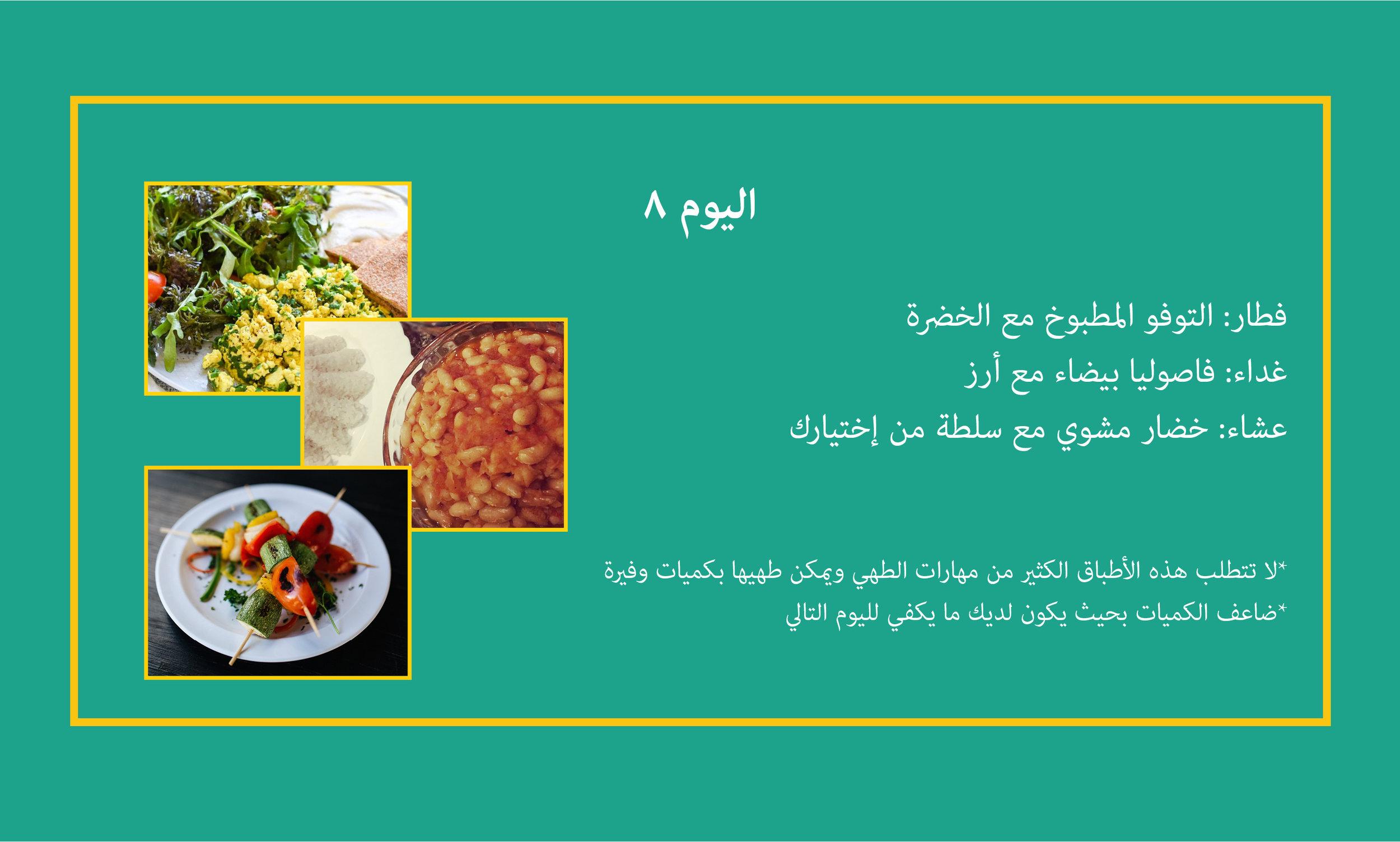 Day 8 Arabic.jpg