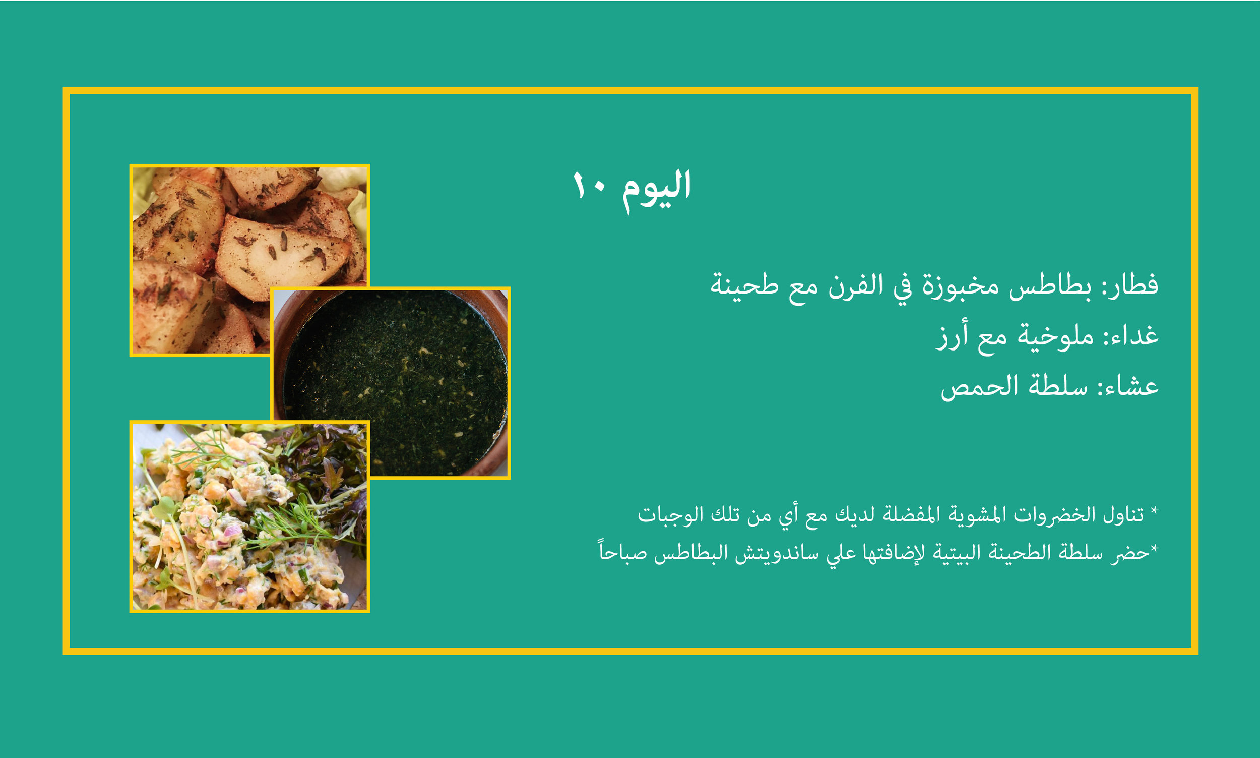 Day 10 Arabic.jpg