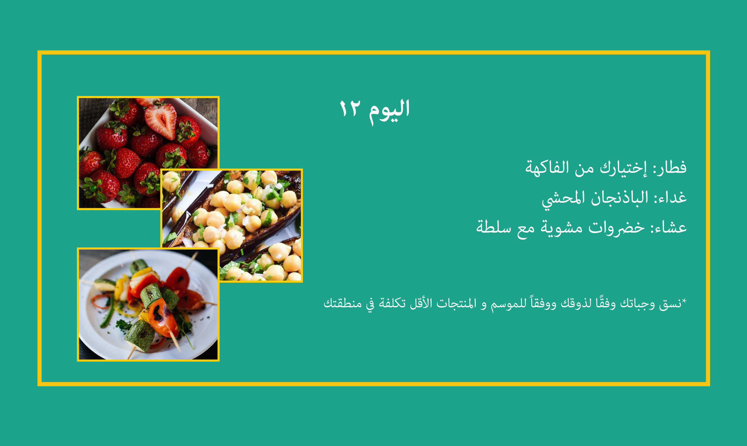 Day 12 Arabic.jpg