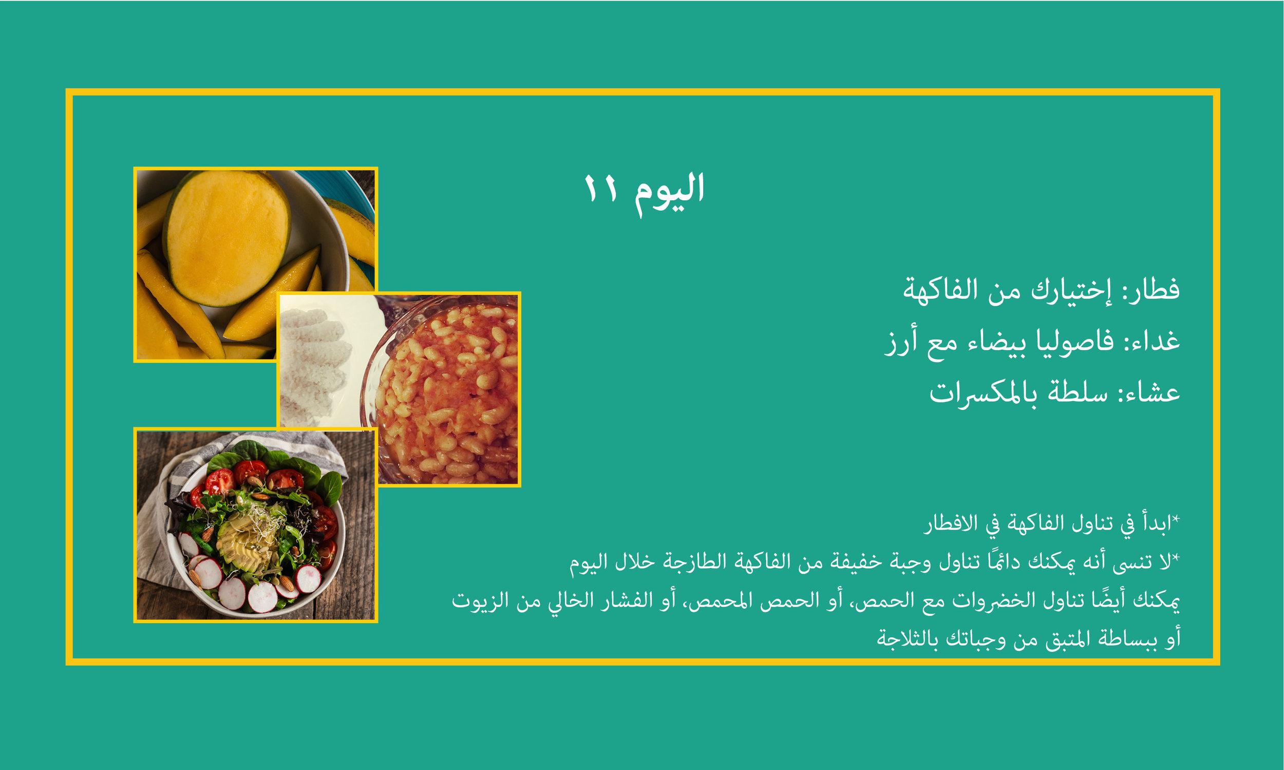 Day 11 Arabic.jpg