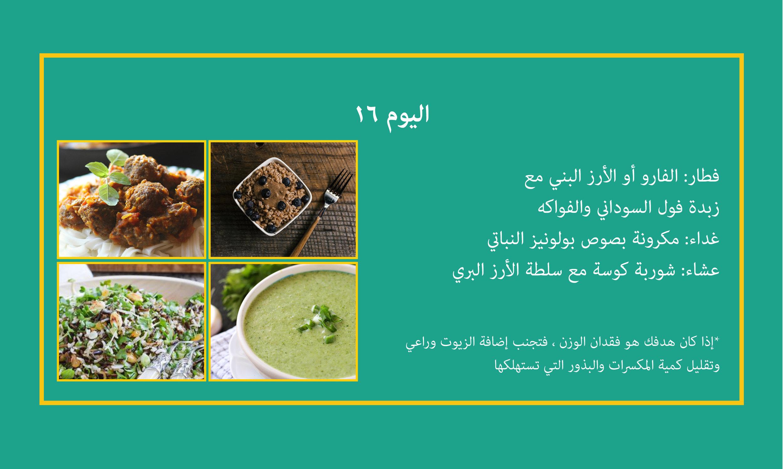 Day 16 Arabic.jpg