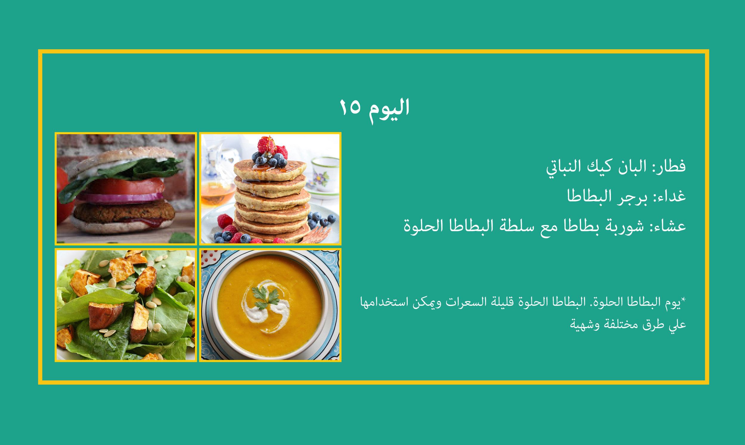 Day 15 Arabic.jpg