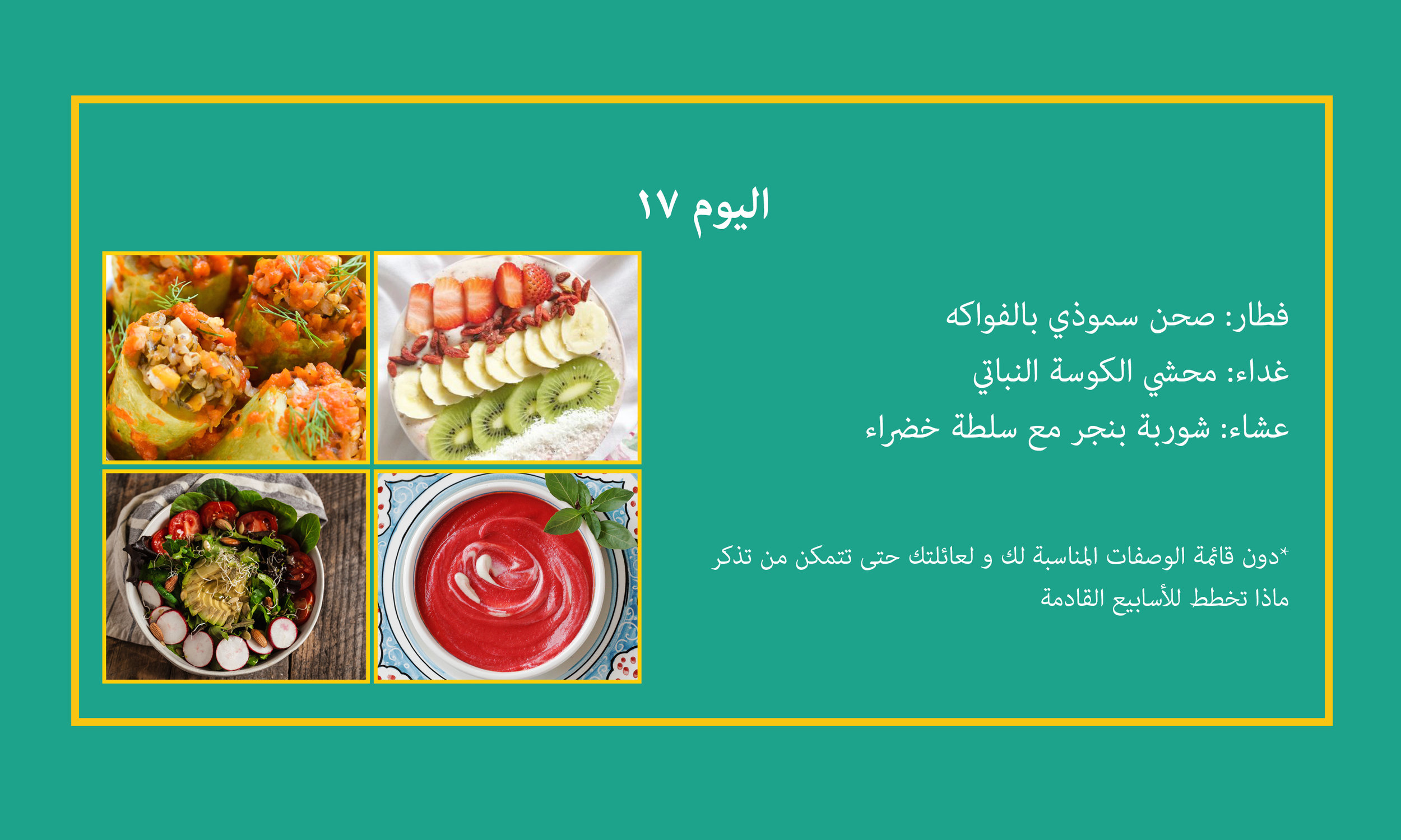 Day 17 Arabic.jpg
