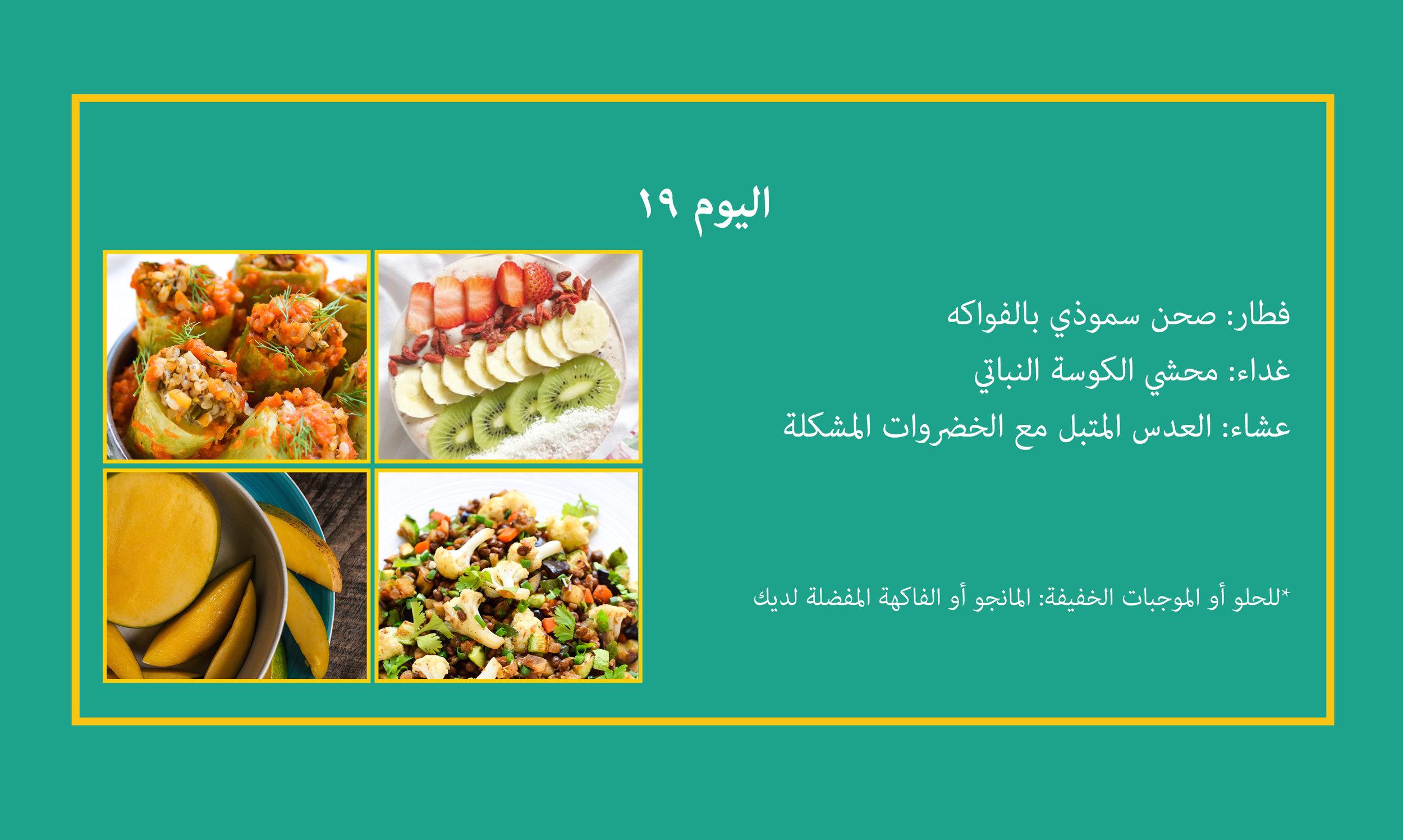 Day 19 Arabic.jpg