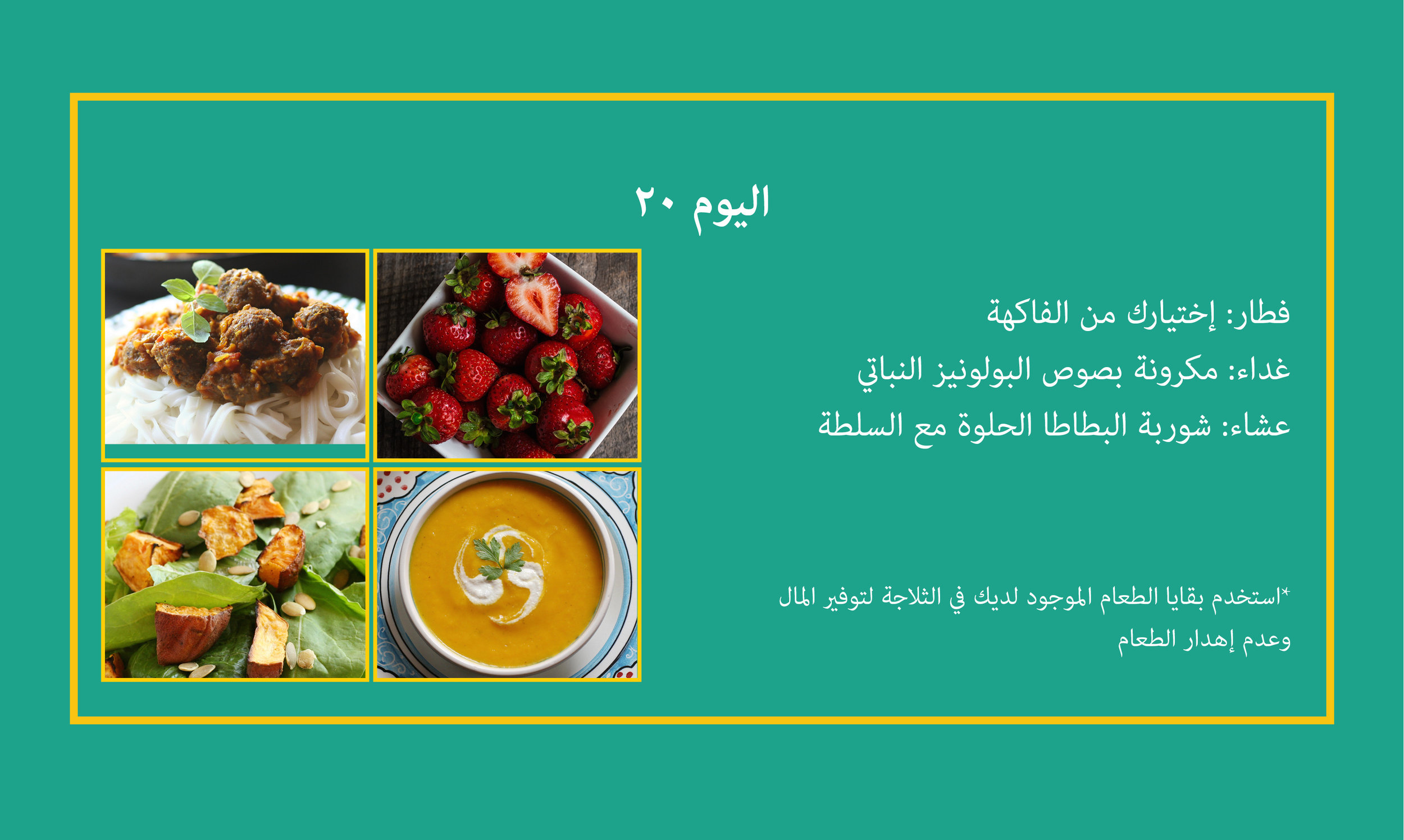 Day 20 Arabic.jpg