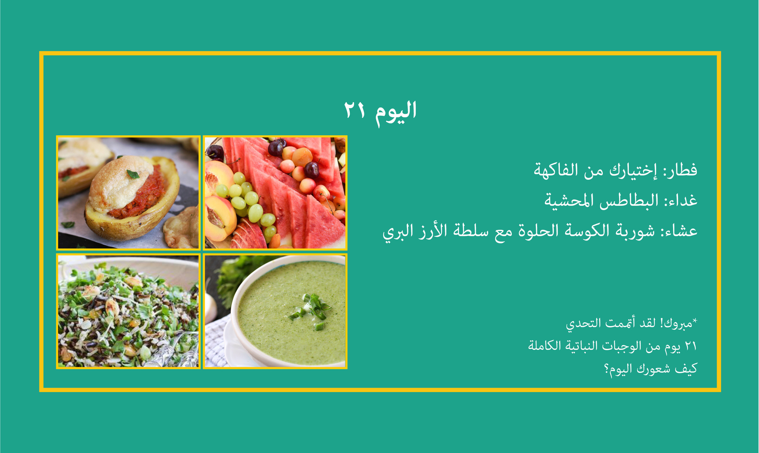 Day 21 Arabic.jpg