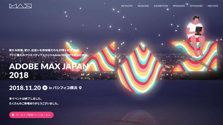 MP_AdobeMaxJapan_5.jpg
