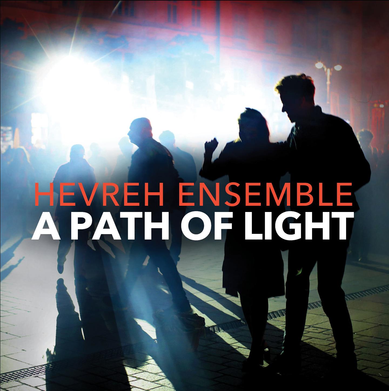 path of light.jpg