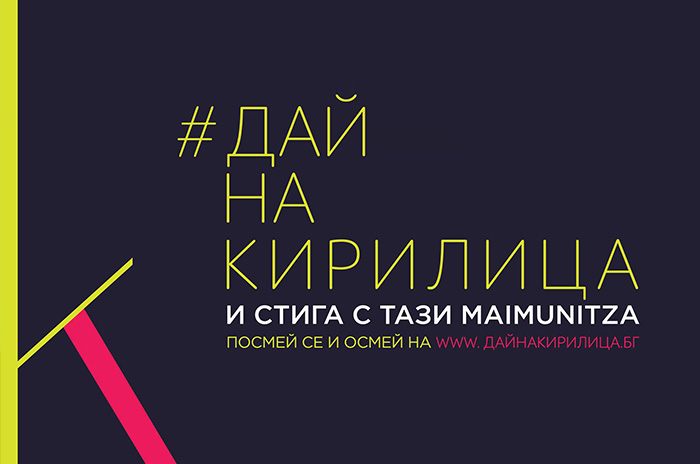 #ДАЙНАКИРИЛИЦА - The #ДайНаКирилица (SwichToCyrillic) initiative is a national campaign aiming to encourage the use of the Cyrillic alphabet amongst the young generation when communicating in Bulgarian language online or via digital tools.