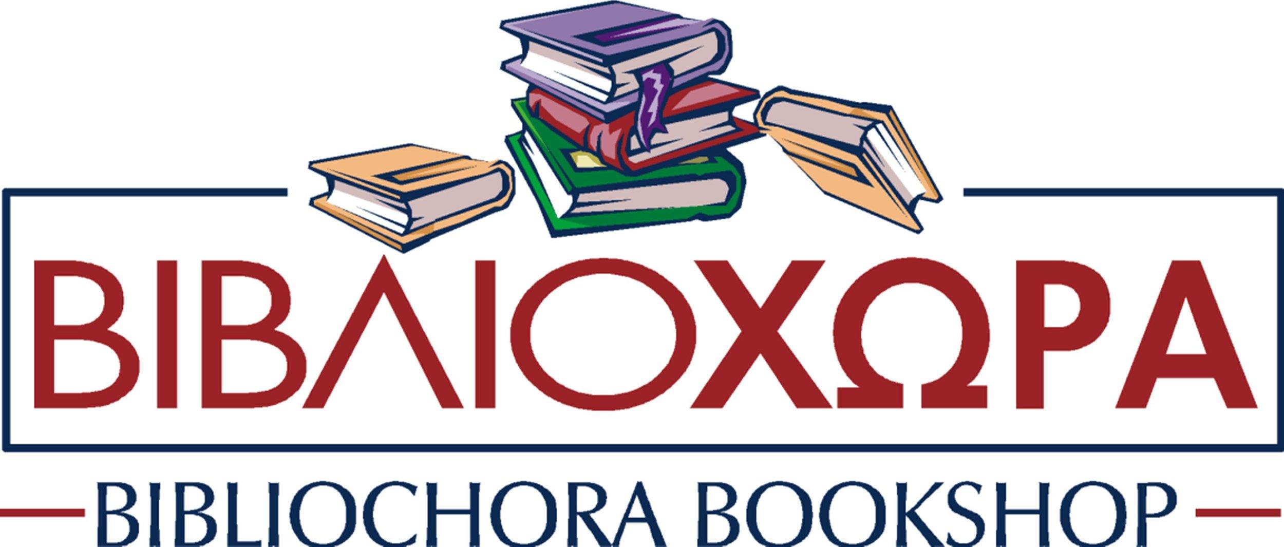 Έκπτωση 25% στα βιβλία Ψυχολογίας από το βιβλιοπωλείο Βιβλιοχώρα στη Λεμεσό