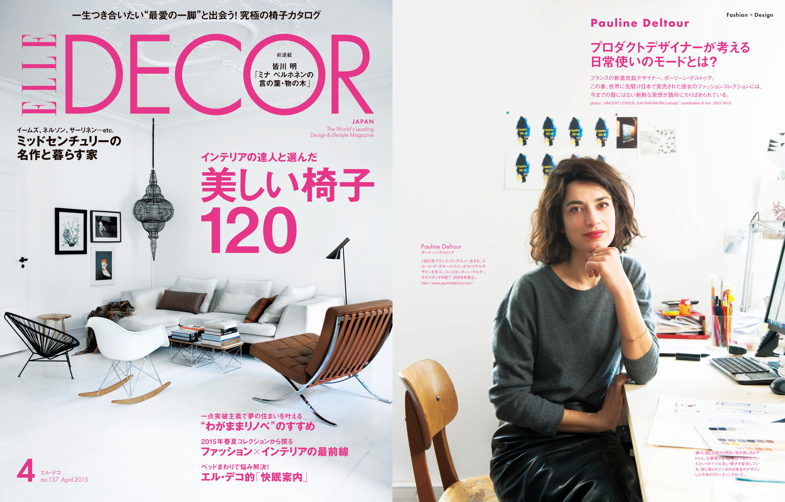 Cover ELLE DECOR JAPAN.jpg