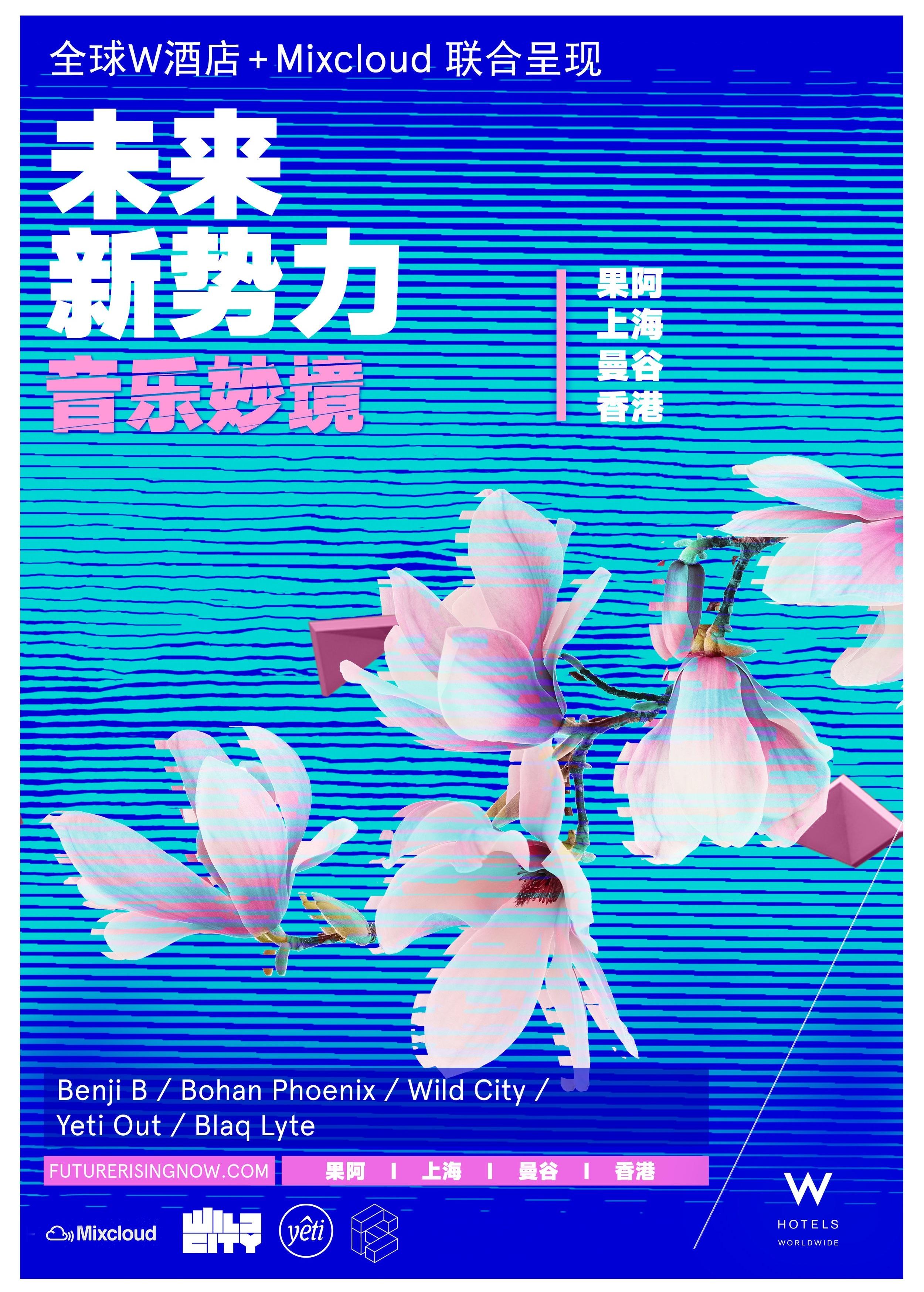 future+rising+poster-01.jpg