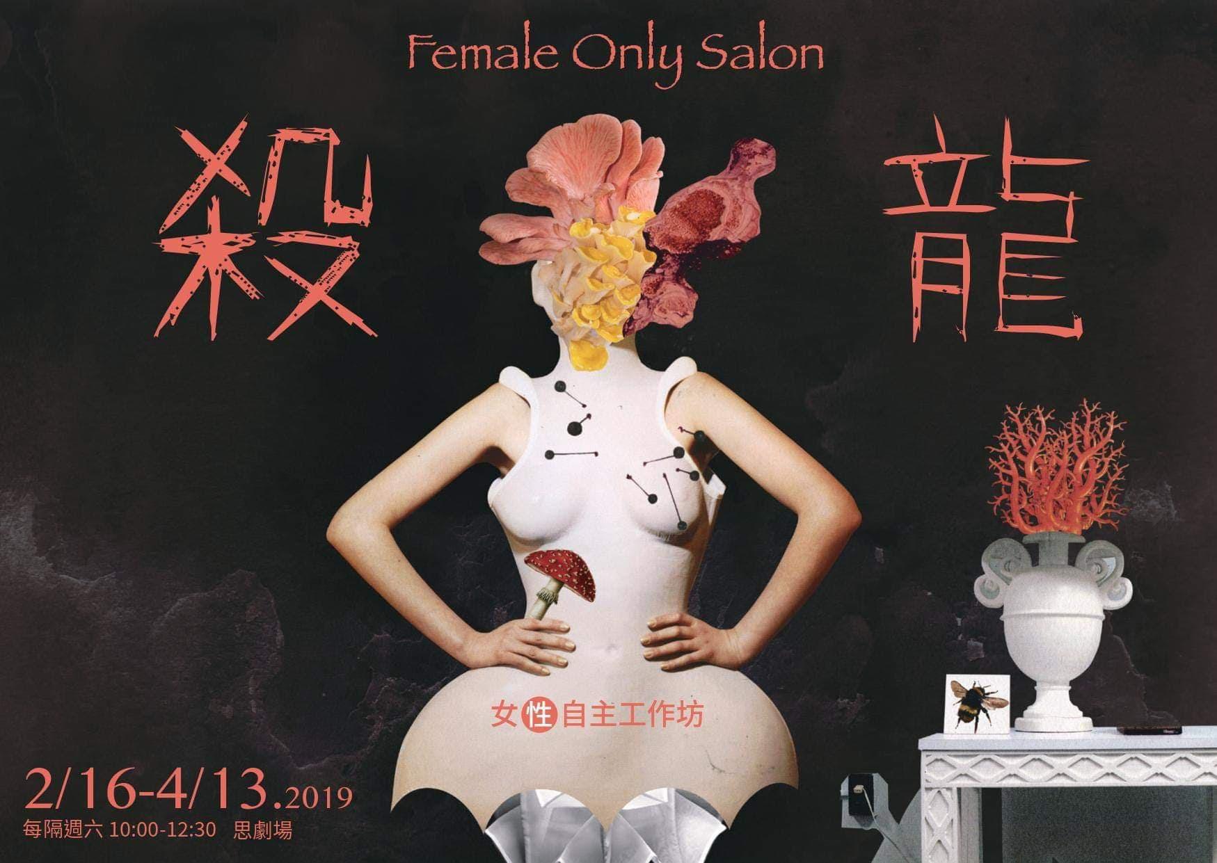 殺龍 Female Only Salon-性自主工作坊2.jpg