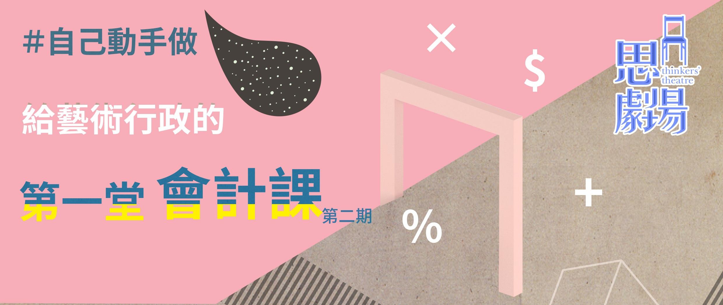 %E7%B5%A6%E8%97%9D%E8%A1%93%E8%A1%8C%E6%94%BF%E7%9A%84%E7%AC%AC%E4%B8%80%E5%A0%82%E8%AA%B2%E4%B9%8B%E4%BA%8C.jpg