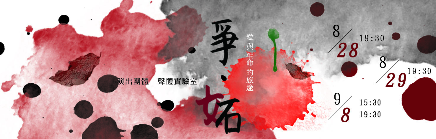 爭妬(思劇場).jpg
