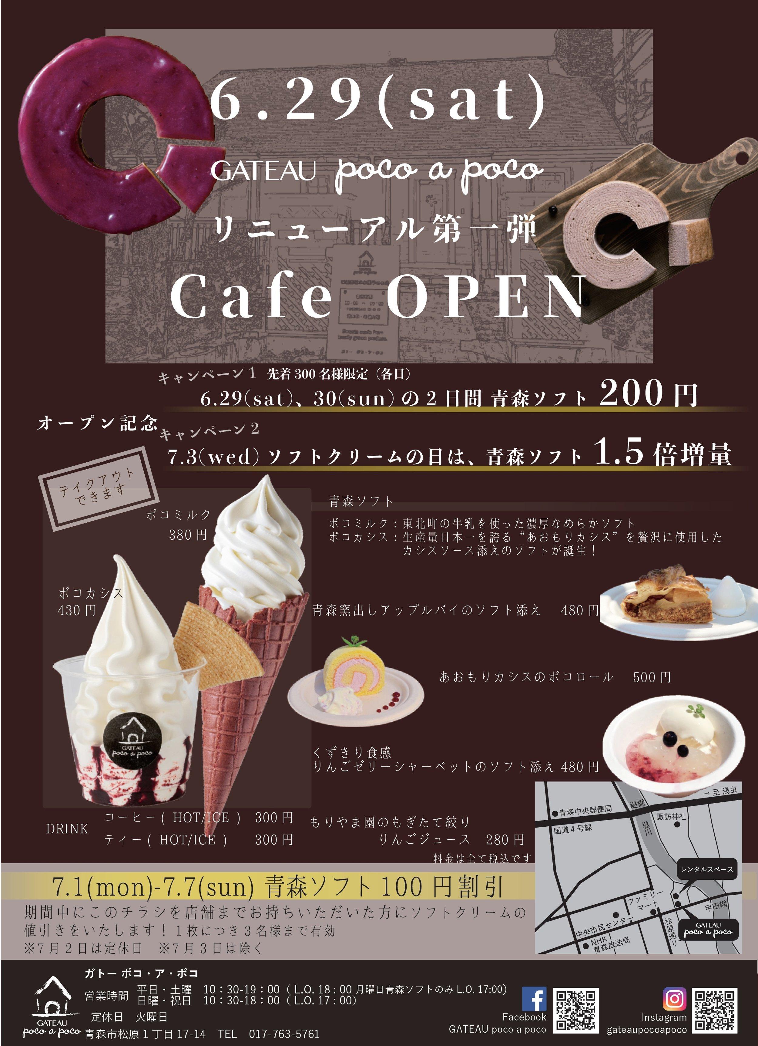 poco cafe チラシ.jpg