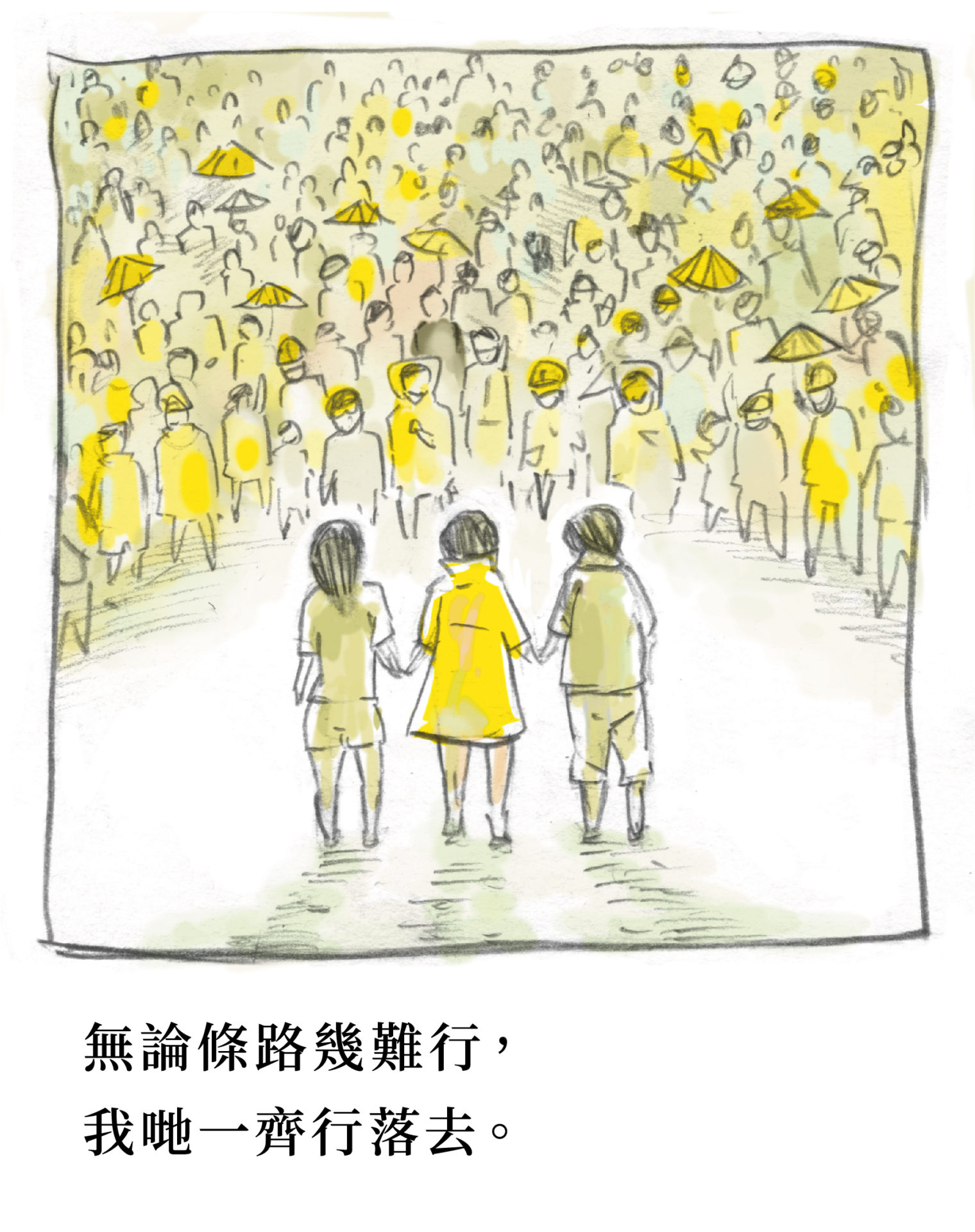 Illustration of protesters standing by each other during the extradition bill protests that is circulating on social media. Screenshot courtesy of the author.