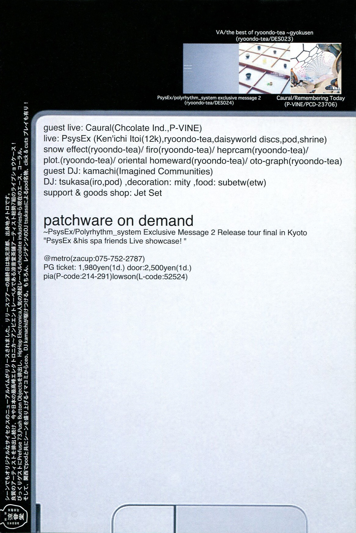 11-28-patchware-back.jpg