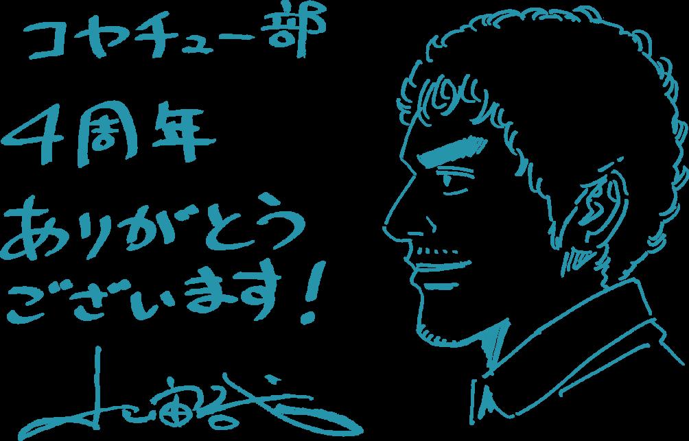 message-koyama.png