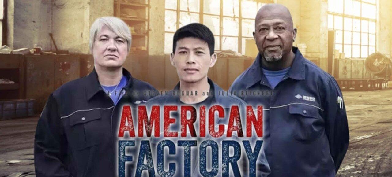 american+factory+1.jpg