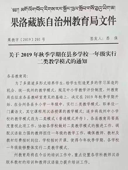 Golok Prefecture Education Department Notice.
