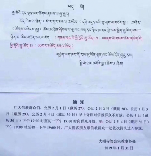 Notification issued by the Management Committee of the Tsuklakhang Temple.