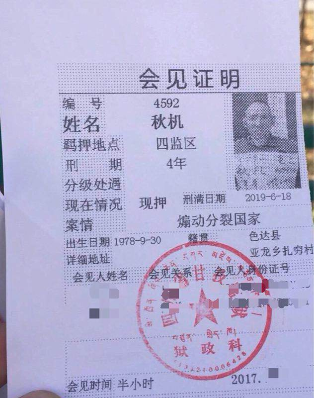 Paperwork showing Choekyi's original release date, 18 June 2019