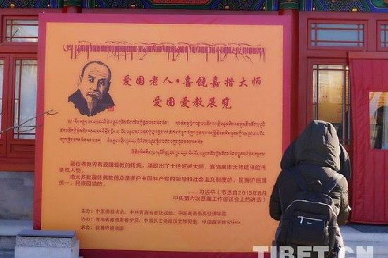 Beijing Ex 2.jpg