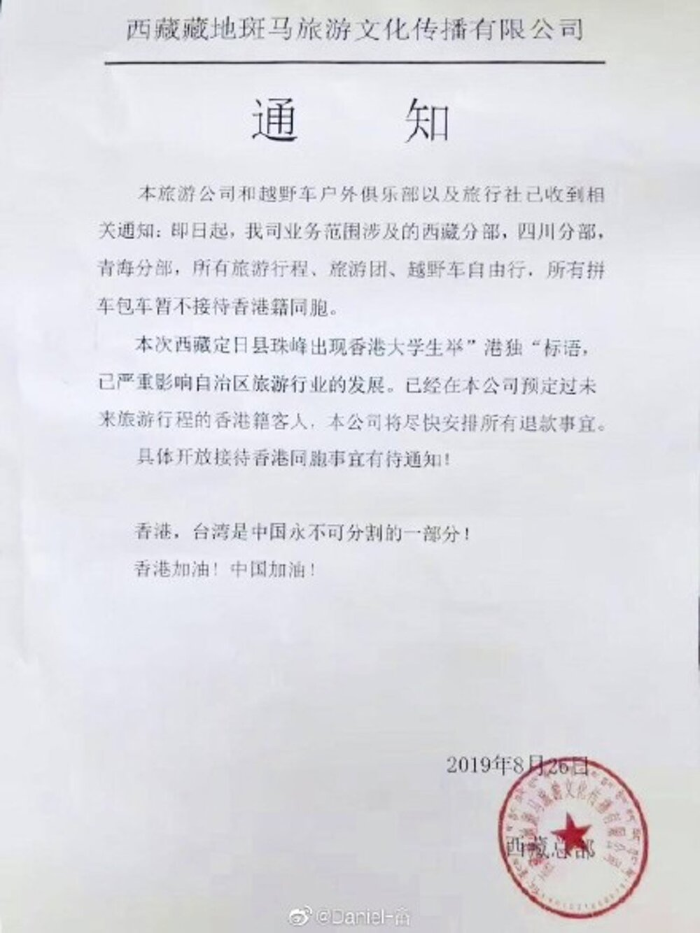 The notification, released in August by the state run Tibet Banma Tourism Culture Communication Company