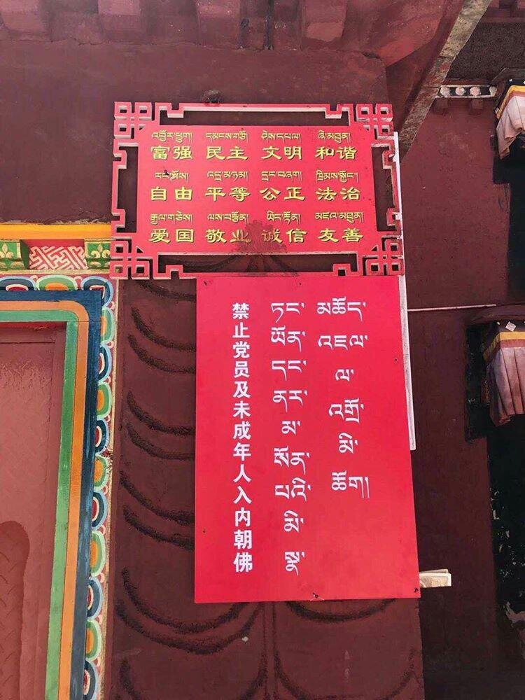 """Sign outside Shalu Temple in Shigatse, administered under the Tibetan Autonomous Region. The banner reads: """"No entry for Communist Party members and children under 18."""""""